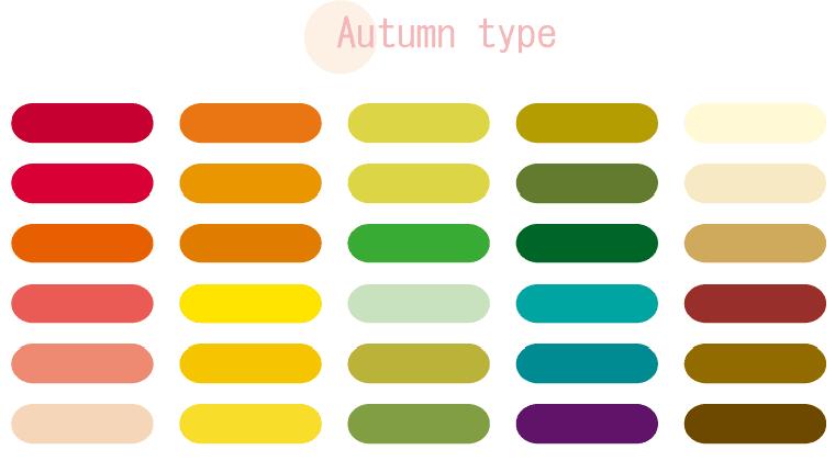 パーソナルカラー秋タイプの似合う色一覧