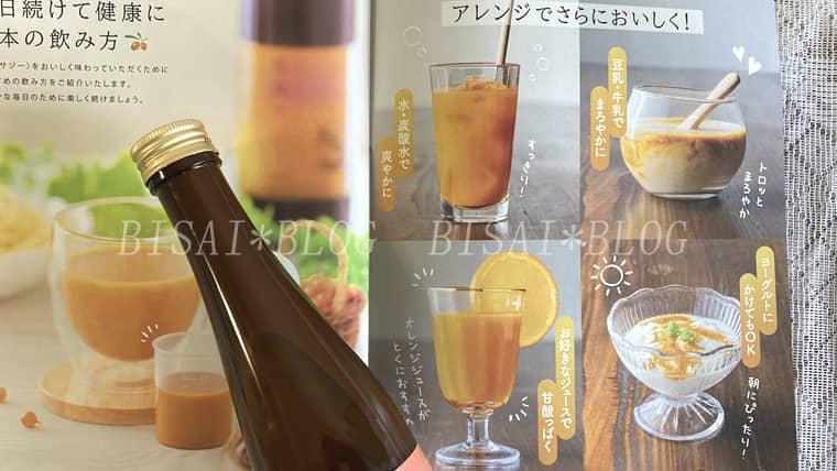 「豊潤サジー」実際に飲んだ感想口コミレビュー!効果やおすすめ飲み方は?