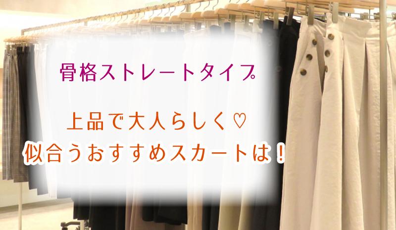骨格ストレートタイプ・上品で大人らしく似合うおすすめスカート!