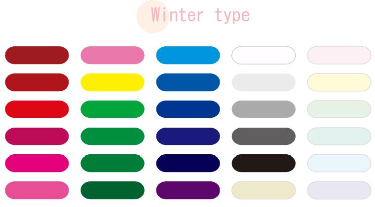 冬タイプの似合う色一覧